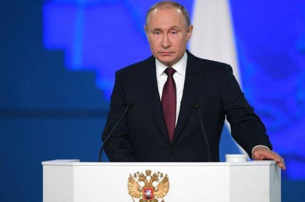 Владимир Путин огласил послание Федеральному собранию.