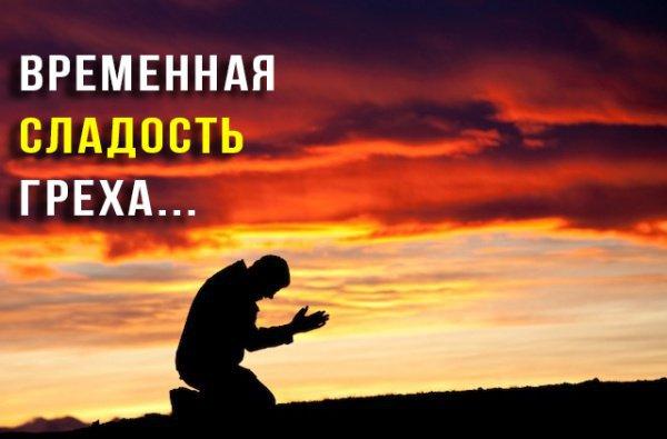 Временная сладость греха и долговременная радость добродетели