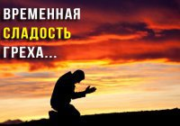 Почему Всевышний позволил шайтану приукрасить для людей совершение греха?