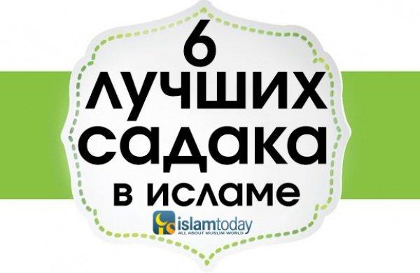 6 лучших садака, которые может дать мусульманин