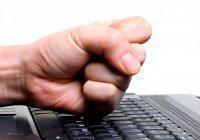 Во Франции запретят ненависть в интернете