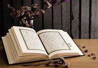 Самые сильные дуа из Священного Корана, которые легко учатся