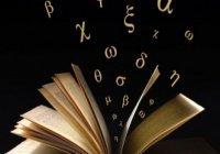 А вы знали? Сегодня отмечается Международный день родного языка