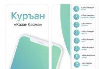 ДУМ РТ выпустило мобильное приложение Корана «Казан басма»