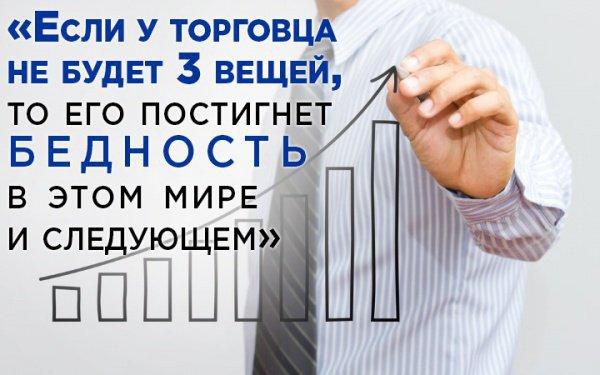 """""""Если у торговца не будет трех вещей, то его постигнет бедность в этом и следующем мире"""""""